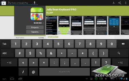 Android 4.1 Jelly Bean Файлы